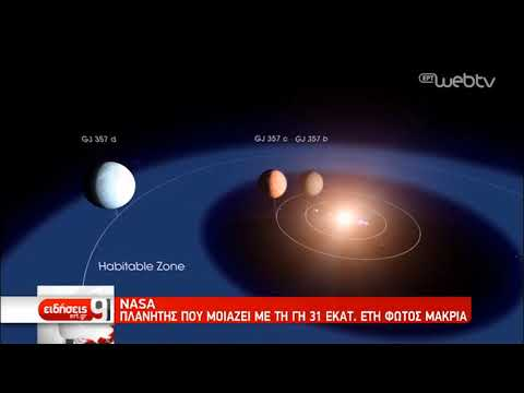 Πλανήτης που μοιάζει με τη γη 31 εκατ. έτη φωτός μακριά | 03/08/2019 | ΕΡΤ