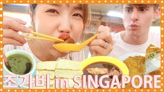 Video Eating For The First Time In Singapore!!! MP3, 3GP, MP4, WEBM, AVI, FLV Agustus 2018