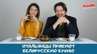 Итальянцы пробуют белорусскую кухню