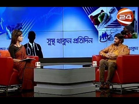 বাচ্চাদের ঠান্ডা জনিত সমস্যা | সুস্থ থাকুন প্রতিদিন | 4 January 2020
