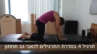 סדרת תרגילים לסובלים מכאבי גב תחתון-תרגיל 4