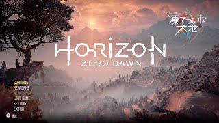今更攻略[ Horizon Zero Dawn ]Part 14