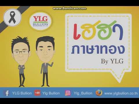 เฮฮาภาษาทอง by Ylg 19-10-2560