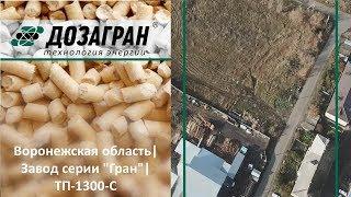 Видео Линии сушки опила естественной влажности ЛС