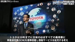 トヨタ、次世代プラットフォーム構築−カーシェア・相乗り見据え(動画あり)