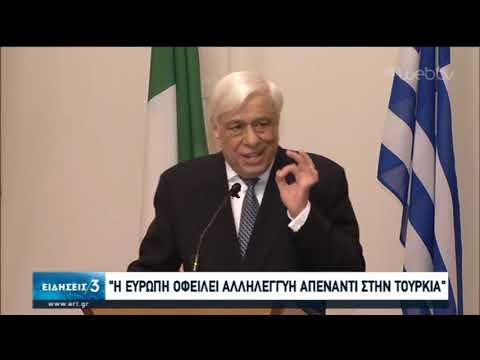 Παυλόπουλος: Η Ευρώπη οφείλει να δείξει αποφασιστικότητα απέναντι στην Τουρκία | 17/01/2020 | ΕΡΤ
