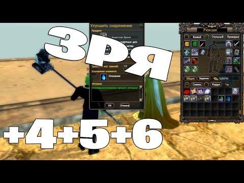Зря заточил +4+5+6, продолжаю качаться на PWСlassic 1.3.6
