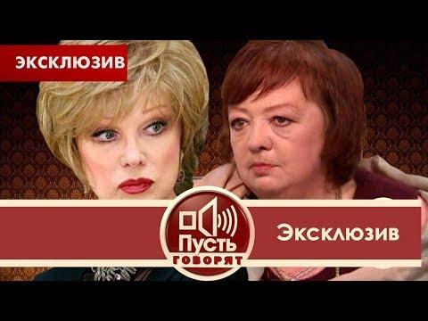 Пусть говорят - Родная, ноне близкая: последний день дочери Людмилы Гурченко. Выпуск от09.11.2017