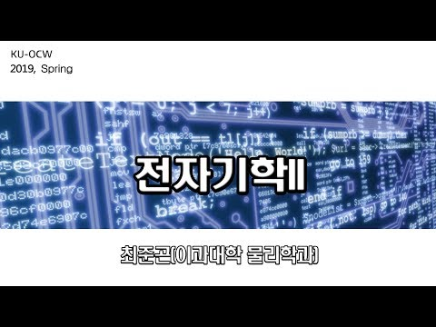 [KUOCW] 최준곤 전자기학II (2019.05.16)
