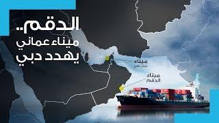 ميناءُ الدُّقْم.. مشروعُ عُمان لسحبِ البِساطِ مِن تحتِ أقدامِ دبي وتقويضِ مضيقِ هرمز
