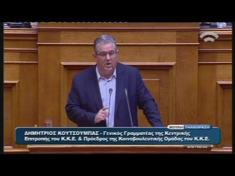 Ομιλία του γ.γ. του ΚΚΕ Δ.Κουτσούμπα στην Βουλή