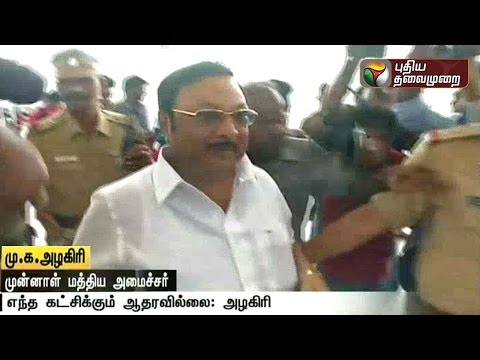 TN-Election-2016-No-Support-To-Any-Party-in-TN-Assembly-Election-Say-MK-Alagiri