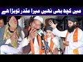 Main Kuch Bhi Nahi Mera Muqadar to Barha Hai (NAZIR EJAZ FARIDI QAWWAL)
