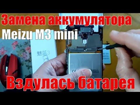 Вздулась батарея телефона. Замена аккумулятора на Meizu M3 mini