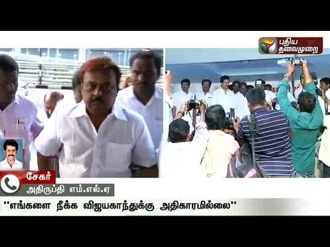 Vijayakanth-doesnt-have-authority-to-expel-us-Dissident-MLA-CH-Sekar