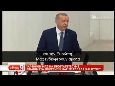 Τ. Ερντογάν: Νέα πρόκληση με Τούρκους ομογενείς στην Ελλάδα | 01/10/2019 | ΕΡΤ