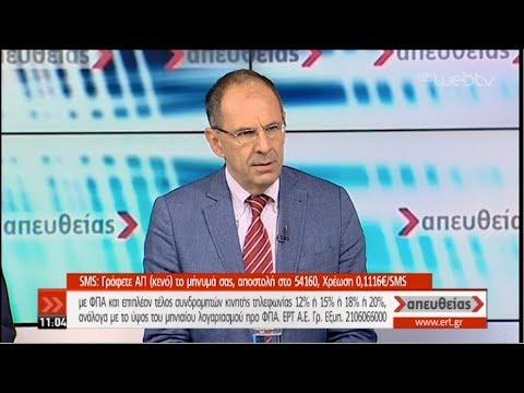 Ο υπουργός Επικρατείας Γ. Γεραπετρίτης στην ΕΡΤ | 14/10/2019 | ΕΡΤ