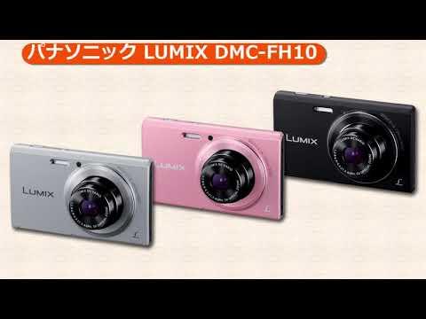 パナソニック LUMIX DMC-FH10(カメラのキタムラ動画_Panasonic)