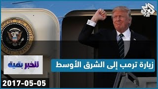 Imad Harb speaks with Alaraby TV on Trump's visit to the Middle East