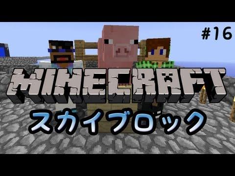 【Minecraft】スカイブロック第16話