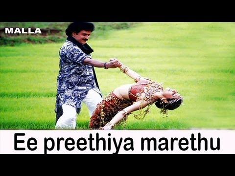Video Ee preethiya marethu | Malla | Kannada Movie songs download in MP3, 3GP, MP4, WEBM, AVI, FLV January 2017