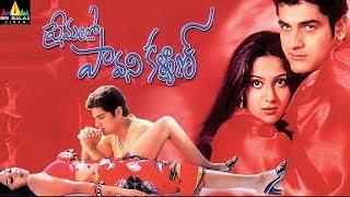 Premalo Pavani Kalyan