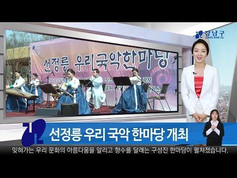 2017년 3월 다섯째 주 강남구 종합뉴스