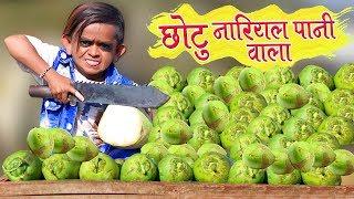 CHOTU KE NARIYALPANI   छोटू दादा नारियल पानी वाला   Khandesh Hindi Comedy   Chotu Comedy Video