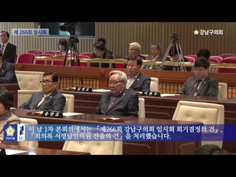 강남구의회 제266회 임시회