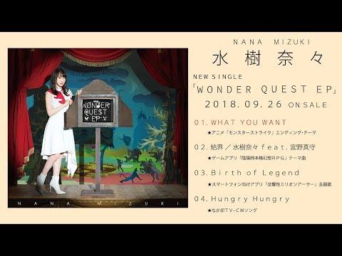 水樹奈々「WHAT YOU WANT」試聴動画