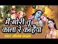 मैं गौरी तू  काला रे कन्हैया \\ Main Gori Tu Kala Re Kanhiya \\ Neelam Yadav #Ambey Bhakti