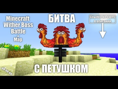 Битва против Wither'a + Карта | Minecraft - Fighting with wither