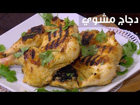 العرب اليوم - شاهد  طريقة عمل دجاج مشوي مثل المطاعم