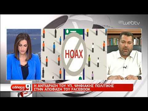 Ο Λ. Κρέτσος στην ΕΡΤ για το Facebook, τα fake news και τα Ellinika Hoaxes | 3/5/2019 | ΕΡΤ