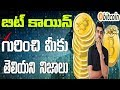 What Is Bitcoin  Bitcoin Mining Explained Ll In Telugu Ll By Prasad Ll