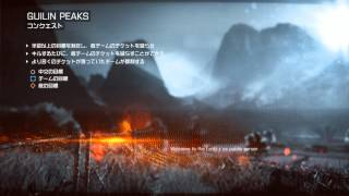 Guilin Peaks Loading Screen Music 【Battlefield 4】