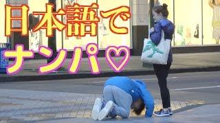 アメリカで日本語だけでナンパしてみた アバンティーズ https://www.youtube.com/user/avntisdouga こんばんは、カリスマブラザーズです。 カリスマブラザ...