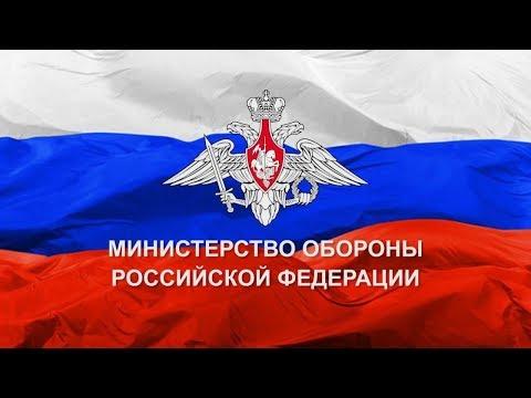 Срочное заявление  Минобороны РФ в связи с ударом по Сирии - прямая трансляция онлайн видео