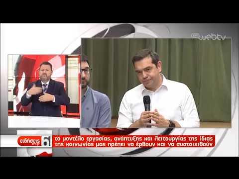 Επίσκεψη Τσίπρα στο ΣΕΠΕ | 13/06/19 | ΕΡΤ