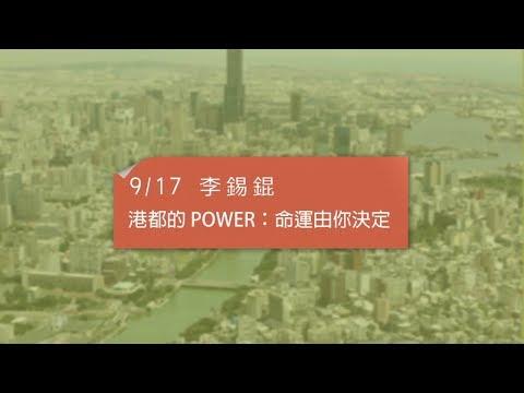 2017城市講堂09/17李錫錕/港都的POWER:命運由你決定