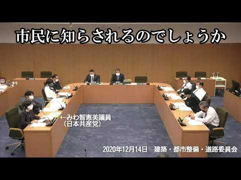横浜版IRカジノ実施方針案について① 2020.12.14 横浜市常任員会
