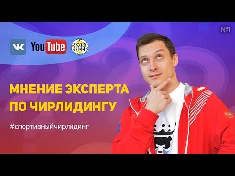Мнение эксперта по чирлидингу: Андрей Петрушенко