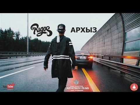 RIGOS — Архыз (2016)