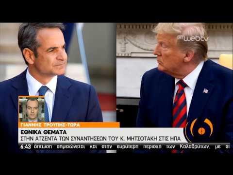 Επίσκεψη του Πρωθυπουργού στις ΗΠΑ | 06/01/2020 | ΕΡΤ