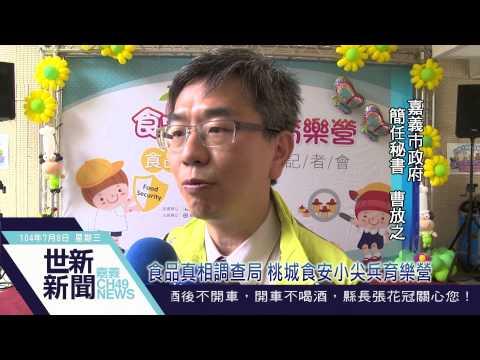104.7.8-食品真相調查局 桃城食安小尖兵育樂營