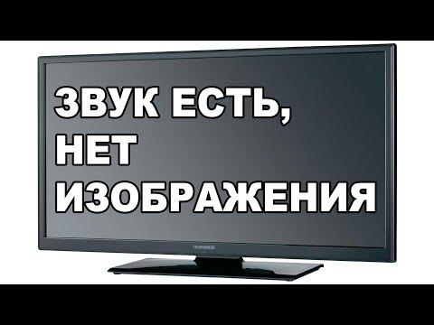 почему экран телевизора не открывается