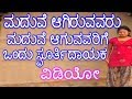 best motivational video in Kannada