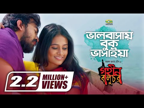 Video Bhalobashay Buk Bhashaiya | Bappa & Munni | Film : Gohin Baluchor | Badrul Anam Saud | ☢☢OFFICIAL☢☢ download in MP3, 3GP, MP4, WEBM, AVI, FLV January 2017