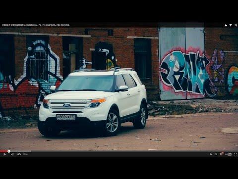 Форд эксплорер с пробегом от официального дилера фотка