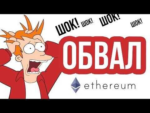 ШОК Падение ЭФИРИУМА Обвал криптовалют 2 ЕТНЕRЕUМ падает. Новости эфириум ЕТН Прогноз эфира етh - DomaVideo.Ru